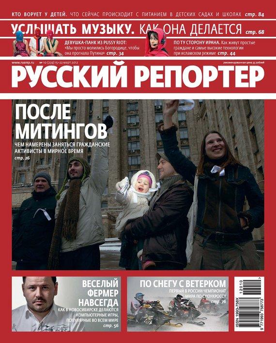 Отсутствует Русский Репортер №10/2012 отсутствует русский репортер 29 2010