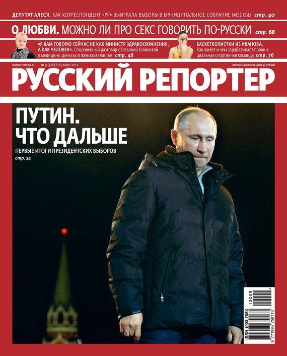 Отсутствует Русский Репортер №09/2012 русский инструмент