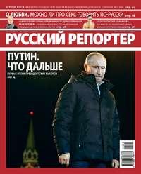- Русский Репортер №09/2012