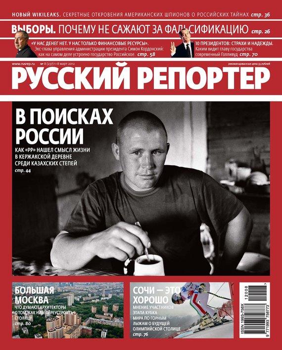 Отсутствует Русский Репортер №08/2012 отсутствует русский репортер 29 2010