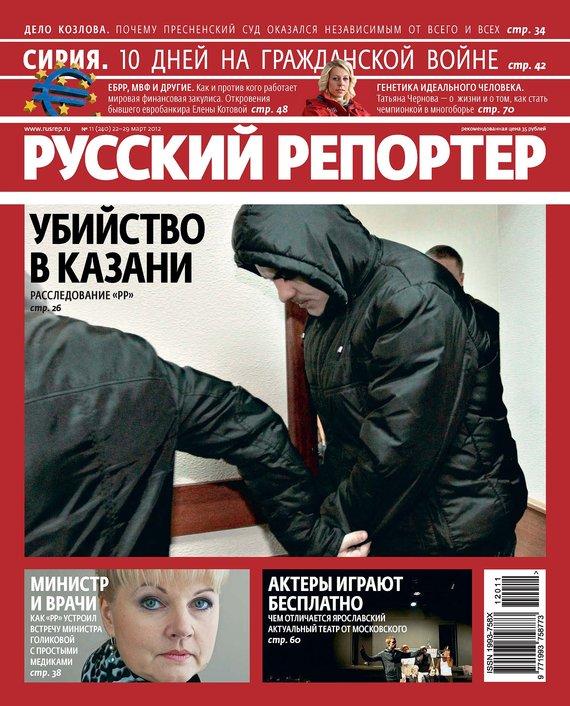 Отсутствует Русский Репортер №11/2012 отсутствует русский репортер 16 2012