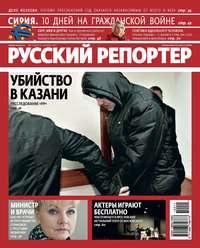 - Русский Репортер №11/2012