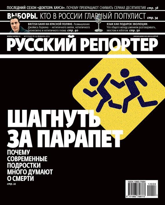 Отсутствует Русский Репортер №06/2012 русский инструмент