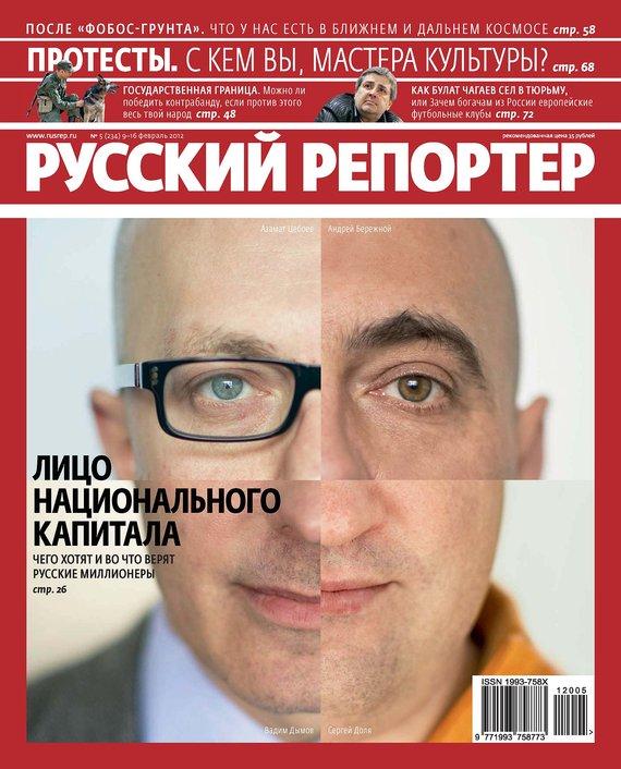 Отсутствует Русский Репортер №05/2012 отсутствует русский репортер 16 2012