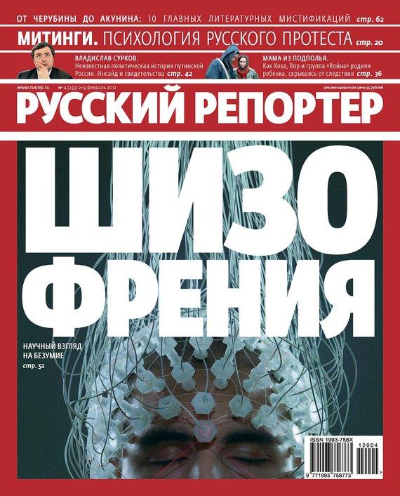 Отсутствует Русский Репортер №04/2012 отсутствует русский репортер 12 2011