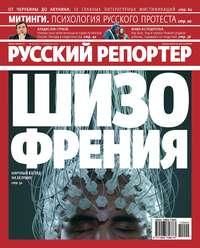 - Русский Репортер №04/2012