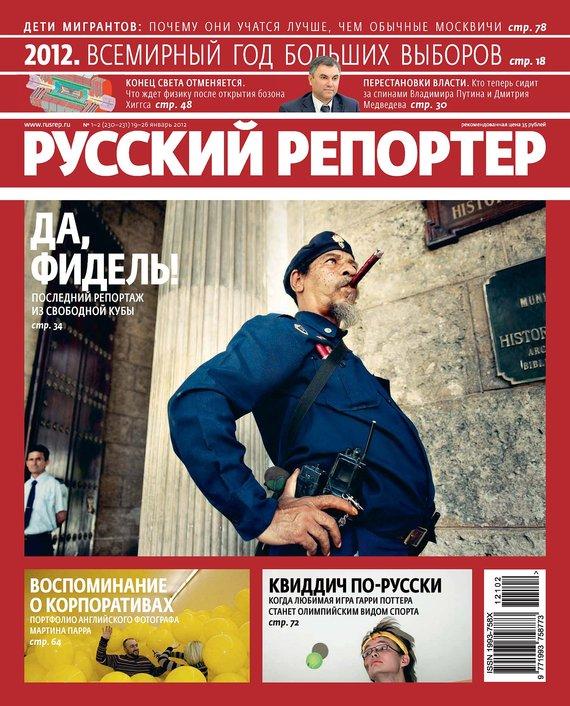 Отсутствует Русский Репортер №01-02/2012 отсутствует русский репортер 16 2012