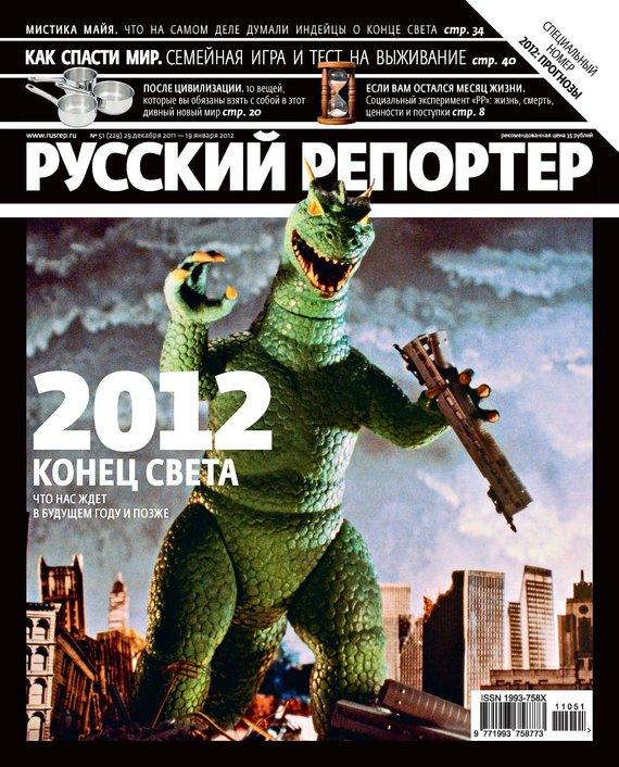 Отсутствует Русский Репортер №51/2011 отсутствует русский репортер 12 2011