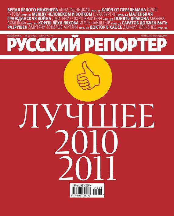 Отсутствует Русский Репортер №50/2011 русский инструмент