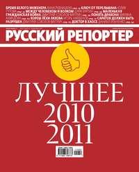 - Русский Репортер №50/2011