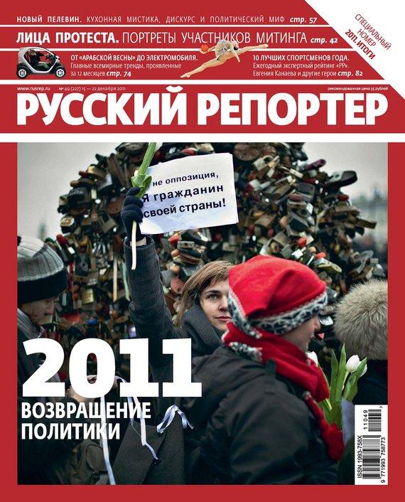 Отсутствует Русский Репортер №49/2011 русский инструмент