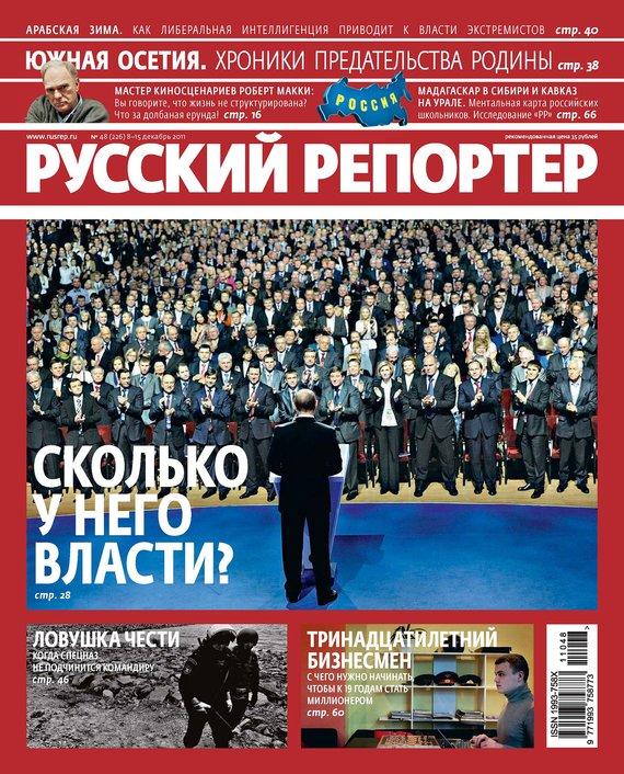 Отсутствует Русский Репортер №48/2011 отсутствует русский репортер 12 2011