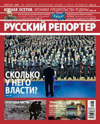 - Русский Репортер &#847048/2011
