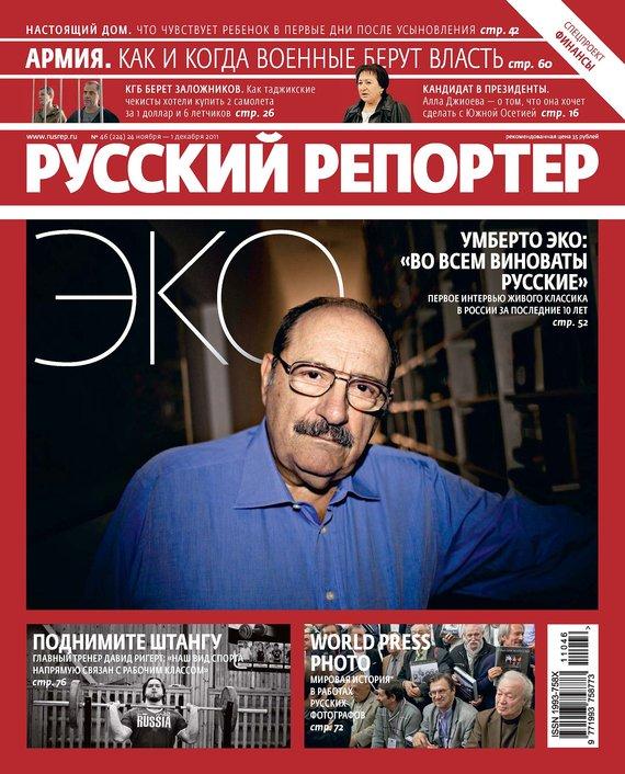 Отсутствует Русский Репортер №46/2011 отсутствует русский репортер 12 2011