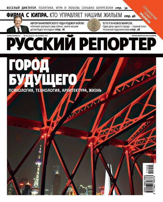 Отсутствует Русский Репортер №45/2011 русский инструмент
