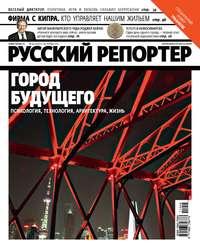 - Русский Репортер №45/2011