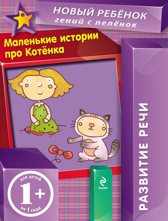Маленькие истории про Котенка. Развитие речи