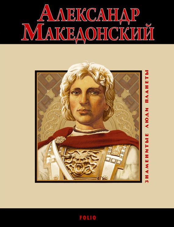 Владислав Карнацевич Александр Македонский александр рудазов столетие которого не было