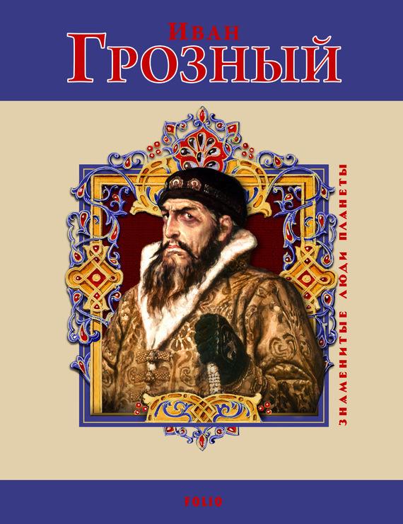 В. М. Духопельников Иван Грозный иван бунин жизнь арсеньева