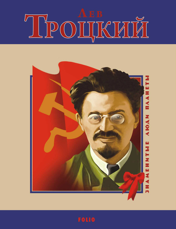 Лев Троцкий происходит быстро и настойчиво
