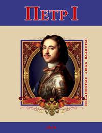 Духопельников, В. М.  - Петр I