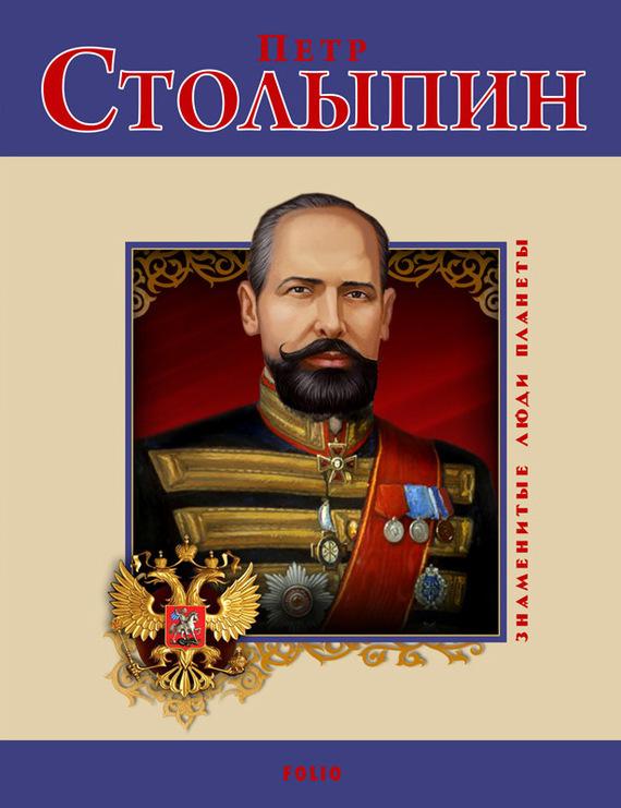 Д. В. Табачник Петр Столыпин