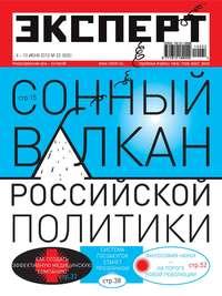 - Эксперт №22/2012