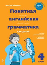 Андреева, Наталья  - Понятная английская грамматика для детей. 4 класс