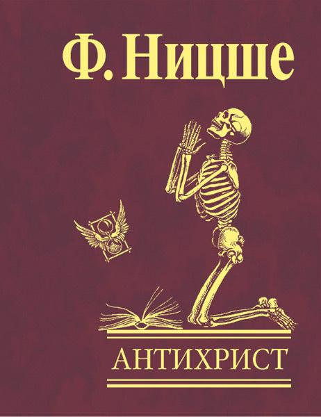 Фридрих Ницше - Антихрист. Проклятие христианству