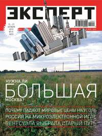 - Эксперт №41/2012