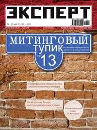 - Эксперт №19/2012