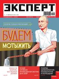 - Эксперт №09/2012