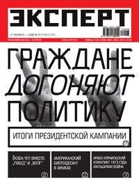 - Эксперт /2012
