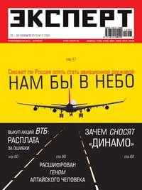 - Эксперт №07/2012