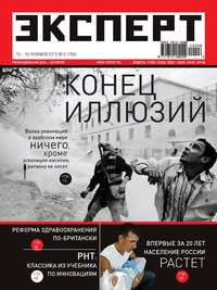 - Эксперт №06/2012