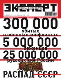 - Эксперт №01/2012