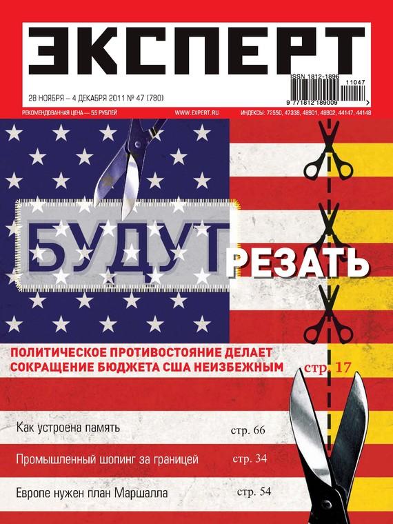 Эксперт № 47/2011