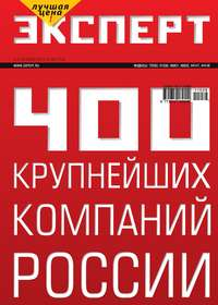 - Эксперт №39/2011