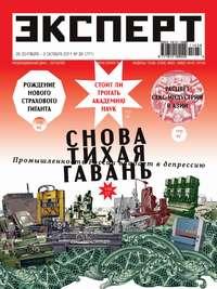 - Эксперт №38/2011