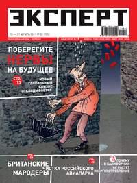 - Эксперт №32/2011