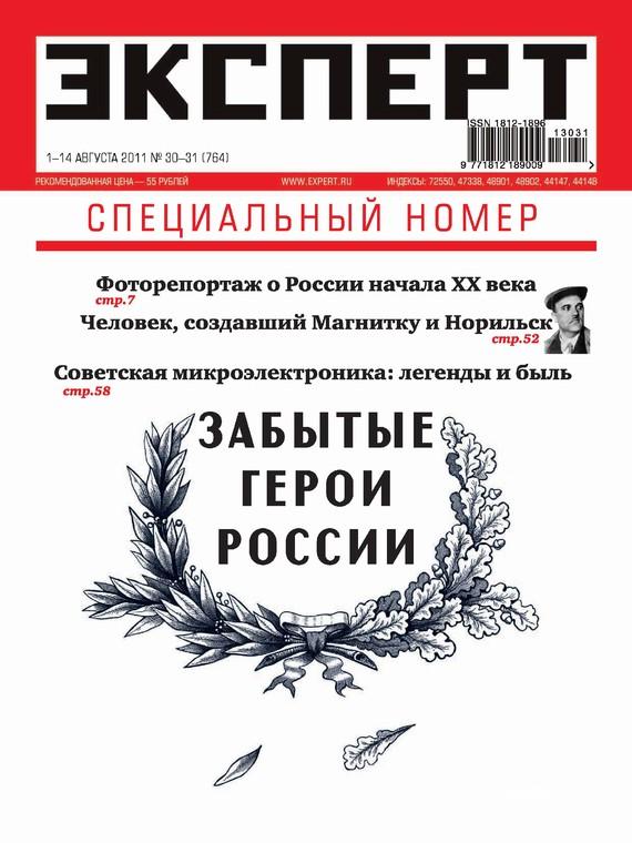 Эксперт №30-31/2011