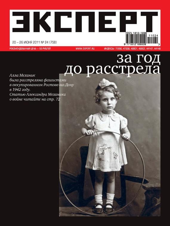Отсутствует Эксперт №24/2011 отсутствует журнал консул 1 24 2011