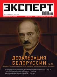 - Эксперт №22/2011