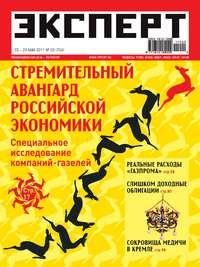 - Эксперт №20/2011