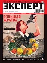 - Эксперт №16/2011