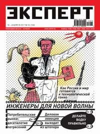 - Эксперт №15/2011