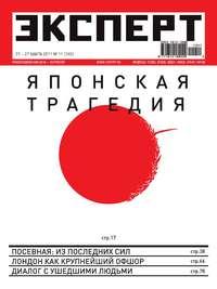 - Эксперт &#847011/2011