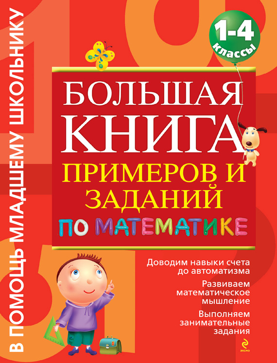Обложка книги Большая книга примеров и заданий по математике. 1-4 классы, автор Васильева, О. Е.