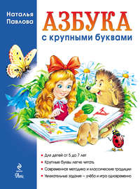 Павлова, Наталья Николаевна  - Азбука с крупными буквами (ил. А. Кардашука)