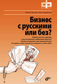 Бутомо, Никита  - Бизнес с русскими или без?